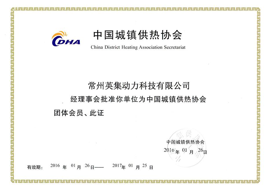 中国城镇协会